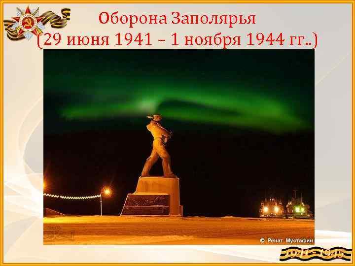 Оборона Заполярья (29 июня 1941 – 1 ноября 1944 гг. . )