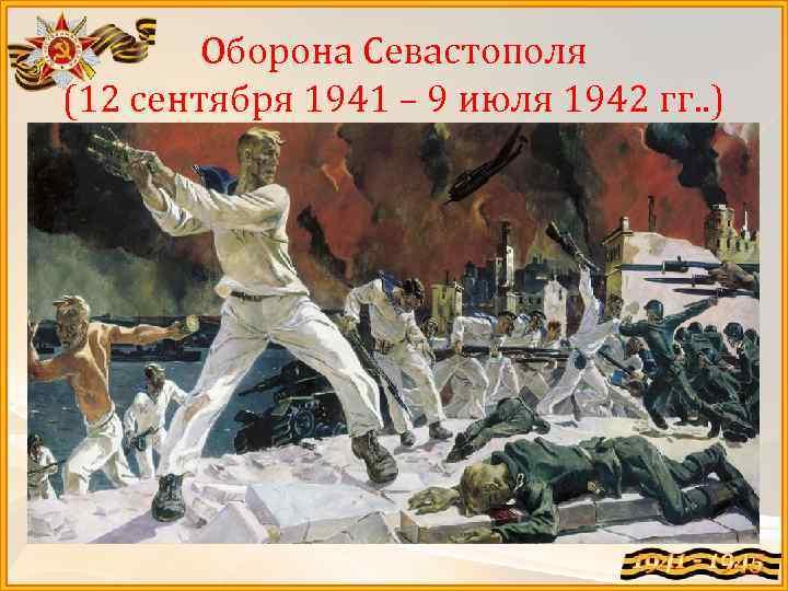 Оборона Севастополя (12 сентября 1941 – 9 июля 1942 гг. . )