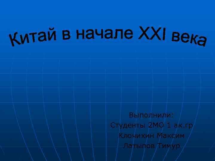 Выполнили: Студенты 2 МО 1 ак. гр Клочихин Максим Латыпов Тимур