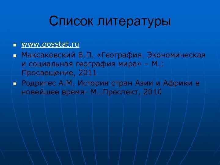 Список литературы n n n www. gosstat. ru Максаковский В. П. «География. Экономическая и