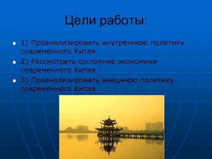 Цели работы: n n n 1) Проанализировать внутреннюю политику современного Китая 2) Рассмотреть состояние
