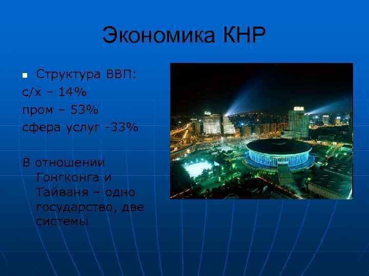 Экономика КНР Структура ВВП: с/х – 14% пром – 53% сфера услуг -33% n