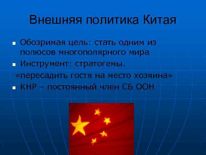 Внешняя политика Китая Обозримая цель: стать одним из полюсов многополярного мира n Инструмент: стратогемы.