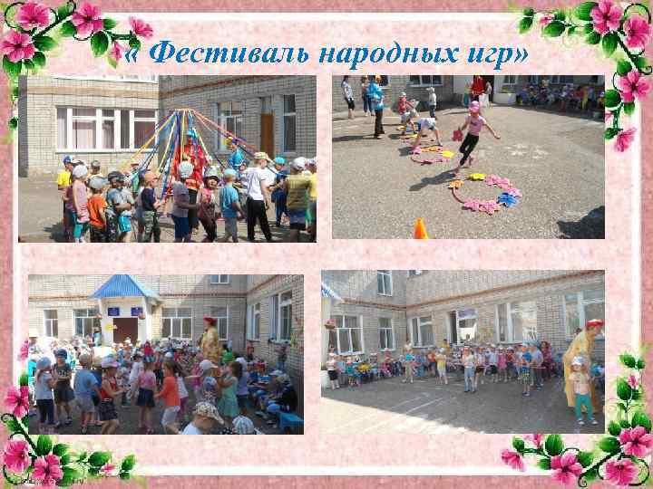 « Фестиваль народных игр»