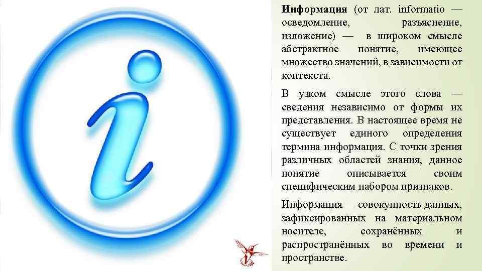 Информация (от лат. informatio — осведомление, разъяснение, изложение) — в широком смысле абстрактное понятие,