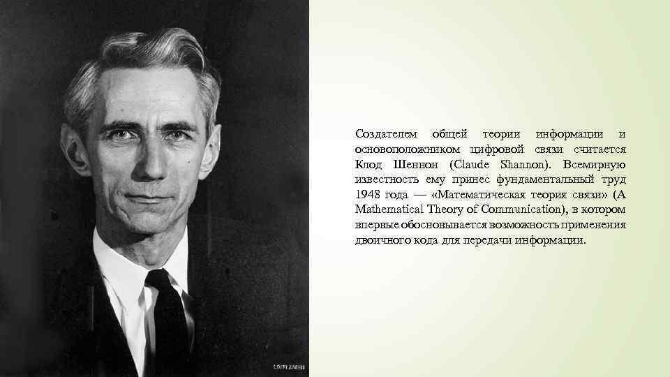 Создателем общей теории информации и основоположником цифровой связи считается Клод Шеннон (Claude Shannon). Всемирную