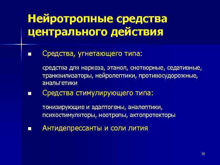 Нейротропные средства центрального действия n Средства, угнетающего типа: средства для наркоза, этанол, снотворные, седативные,