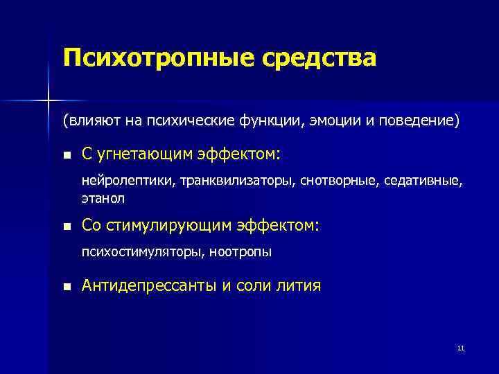 Психотропные средства (влияют на психические функции, эмоции и поведение) n С угнетающим эффектом: нейролептики,