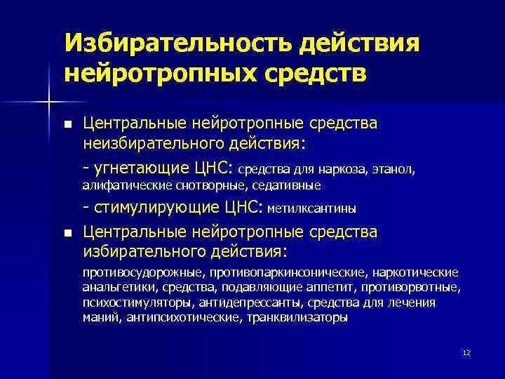 Избирательность действия нейротропных средств n Центральные нейротропные средства неизбирательного действия: - угнетающие ЦНС: средства