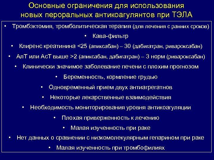 Основные ограничения для использования новых пероральных антикоагулянтов при ТЭЛА • Тромбэктомия, тромболитическая терапия (для