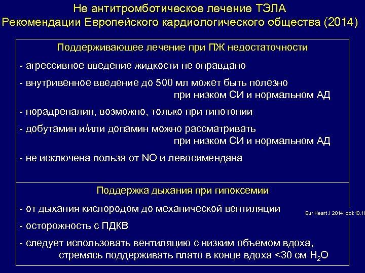 Не антитромботическое лечение ТЭЛА Рекомендации Европейского кардиологического общества (2014) Поддерживающее лечение при ПЖ недостаточности