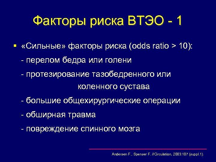 Факторы риска ВТЭО - 1 § «Сильные» факторы риска (odds ratio > 10): -