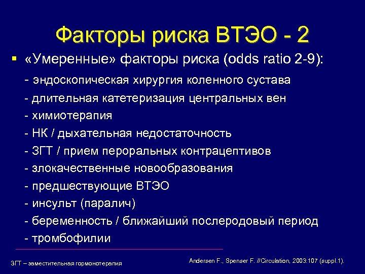 Факторы риска ВТЭО - 2 § «Умеренные» факторы риска (odds ratio 2 -9): -