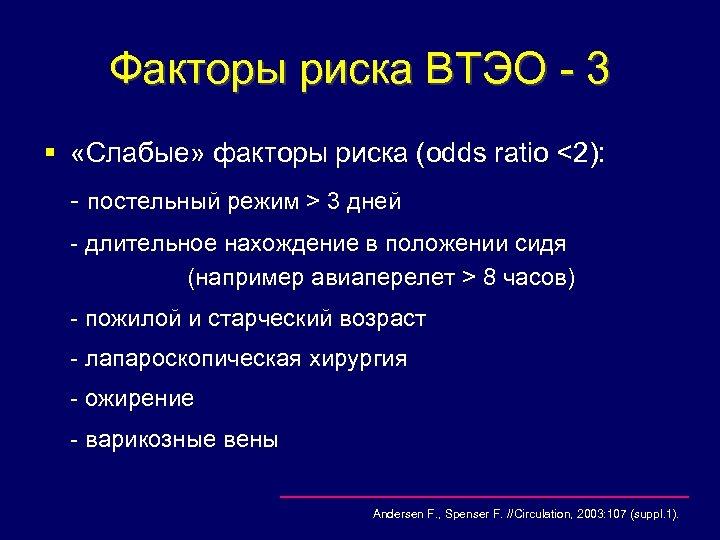 Факторы риска ВТЭО - 3 § «Слабые» факторы риска (odds ratio <2): - постельный