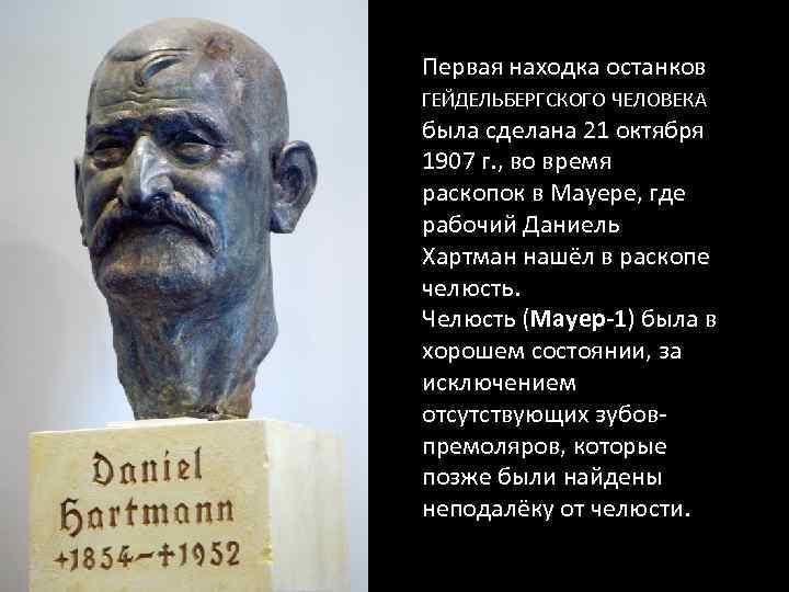 Первая находка останков ГЕЙДЕЛЬБЕРГСКОГО ЧЕЛОВЕКА была сделана 21 октября 1907 г. , во время