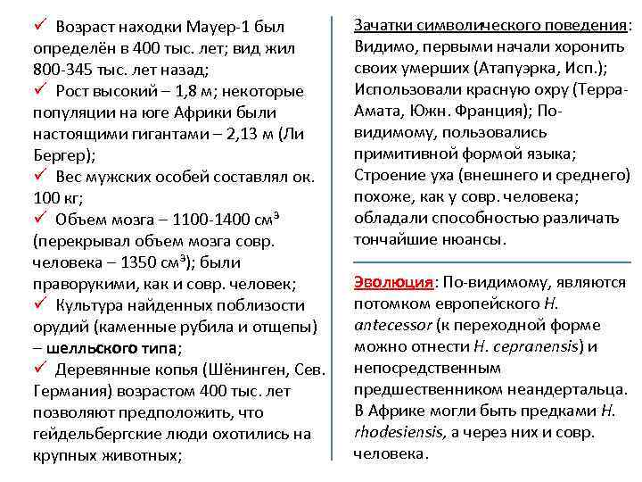 ü Возраст находки Мауер-1 был определён в 400 тыс. лет; вид жил 800 -345