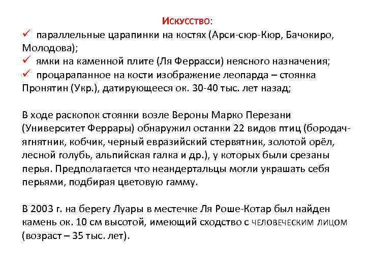 ИСКУССТВО: ü параллельные царапинки на костях (Арси-сюр-Кюр, Бачокиро, Молодова); ü ямки на каменной плите