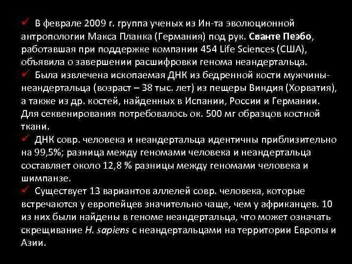 ü В феврале 2009 г. группа ученых из Ин-та эволюционной антропологии Макса Планка (Германия)