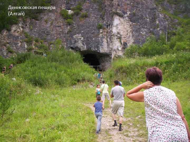 Денисовская пещера (Алтай)