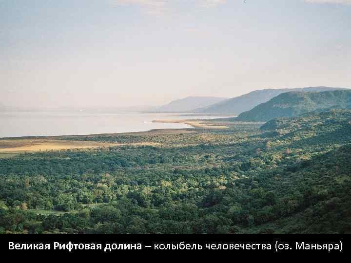 Великая Рифтовая долина – колыбель человечества (оз. Маньяра)