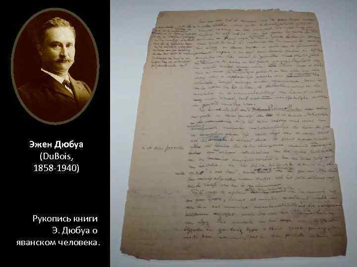 Эжен Дюбуа (Du. Bois, 1858 -1940) Рукопись книги Э. Дюбуа о яванском человека.