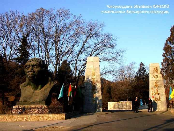 Чжоукоудянь объявлен ЮНЕСКО памятником Всемирного наследия.