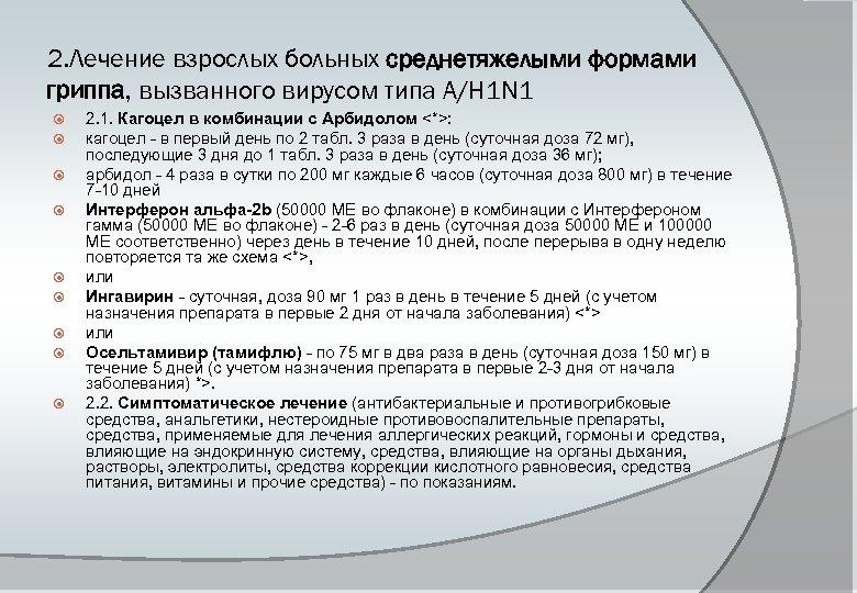 2. Лечение взрослых больных среднетяжелыми формами гриппа, вызванного вирусом типа A/H 1 N 1