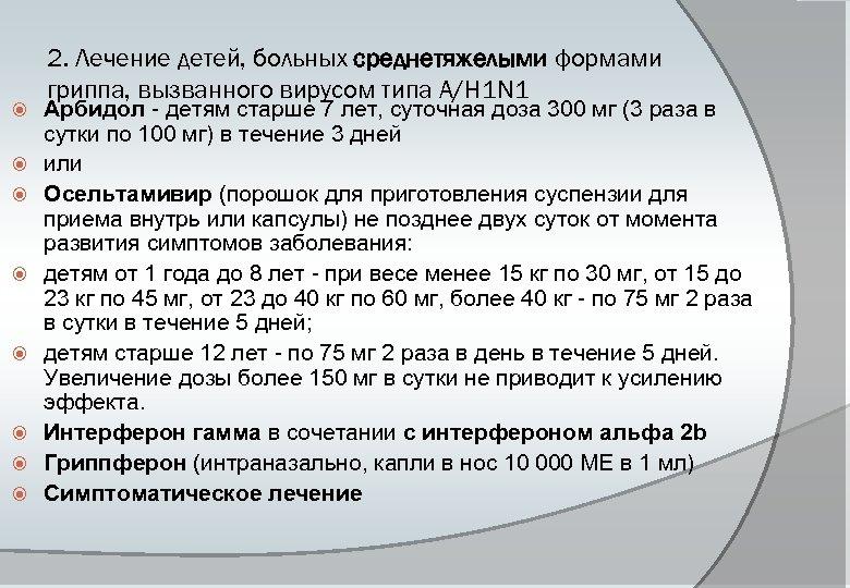 2. Лечение детей, больных среднетяжелыми формами гриппа, вызванного вирусом типа A/H 1 N
