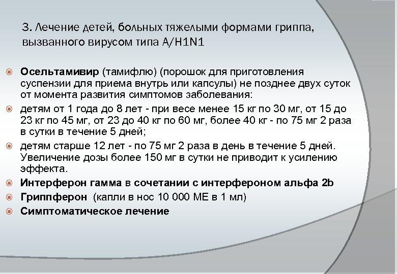 3. Лечение детей, больных тяжелыми формами гриппа, вызванного вирусом типа A/H 1 N 1