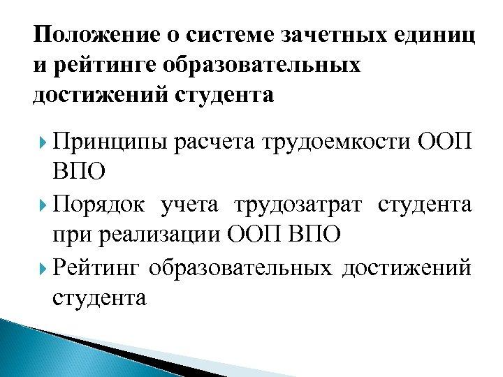 Положение о системе зачетных единиц и рейтинге образовательных достижений студента Принципы расчета трудоемкости ООП