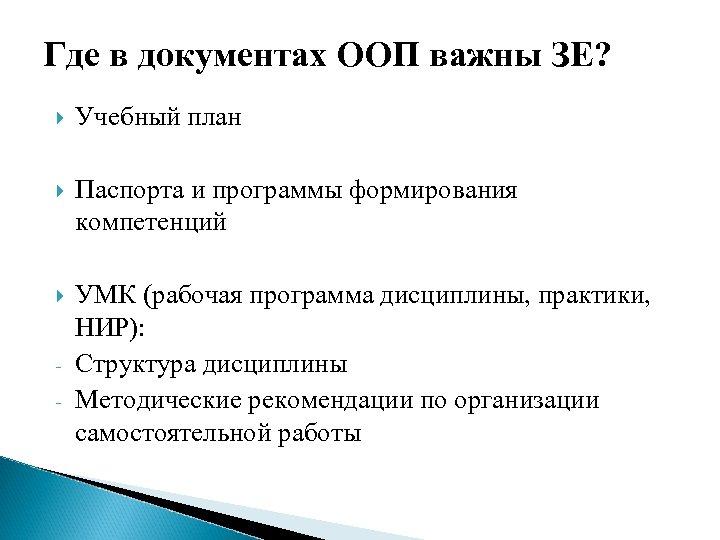 Где в документах ООП важны ЗЕ? Учебный план Паспорта и программы формирования компетенций УМК