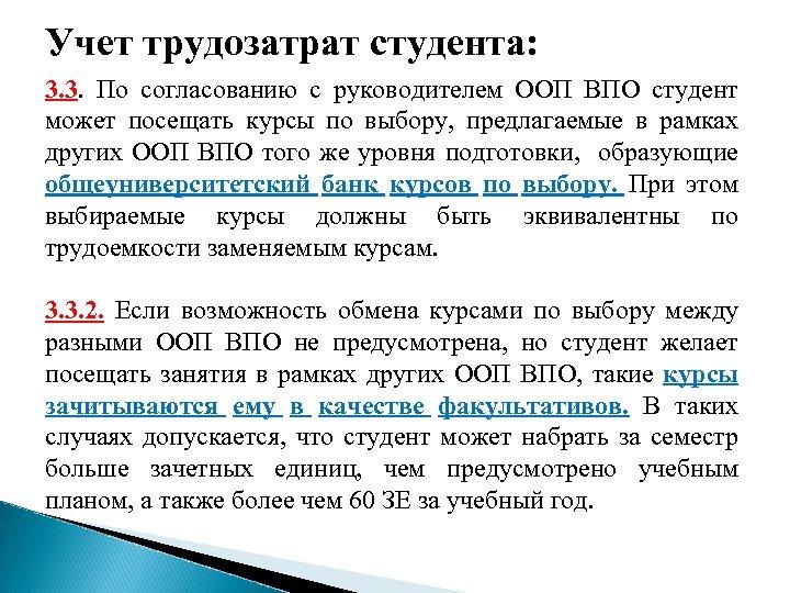 Учет трудозатрат студента: 3. 3. По согласованию с руководителем ООП ВПО студент может посещать