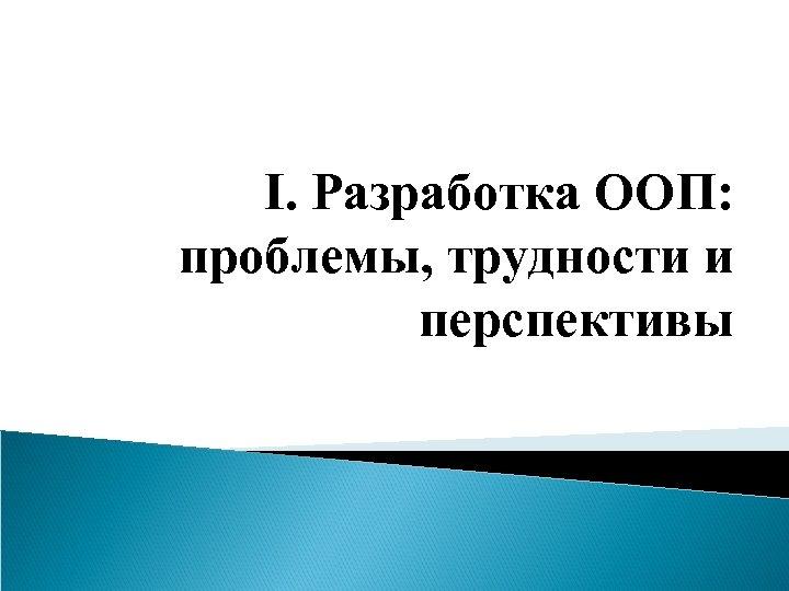 I. Разработка ООП: проблемы, трудности и перспективы