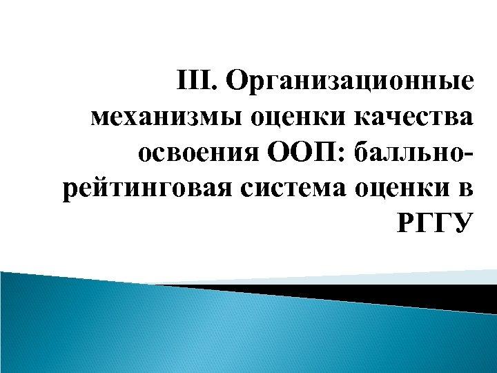III. Организационные механизмы оценки качества освоения ООП: балльнорейтинговая система оценки в РГГУ