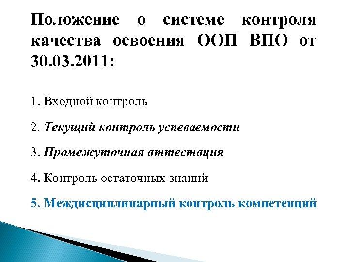 Положение о системе контроля качества освоения ООП ВПО от 30. 03. 2011: 1. Входной