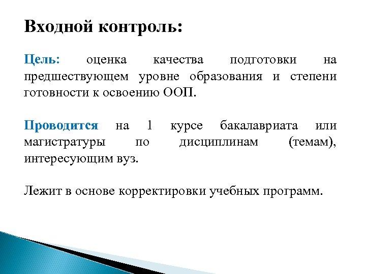 Входной контроль: Цель: оценка качества подготовки на предшествующем уровне образования и степени готовности к