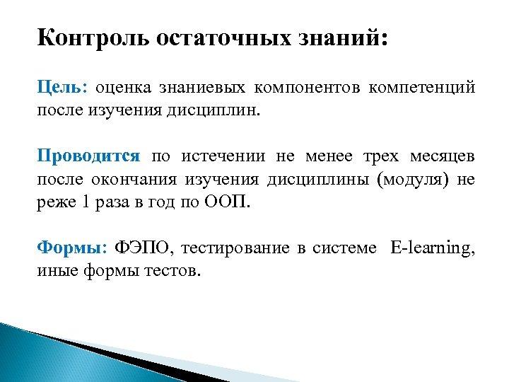 Контроль остаточных знаний: Цель: оценка знаниевых компонентов компетенций после изучения дисциплин. Проводится по истечении