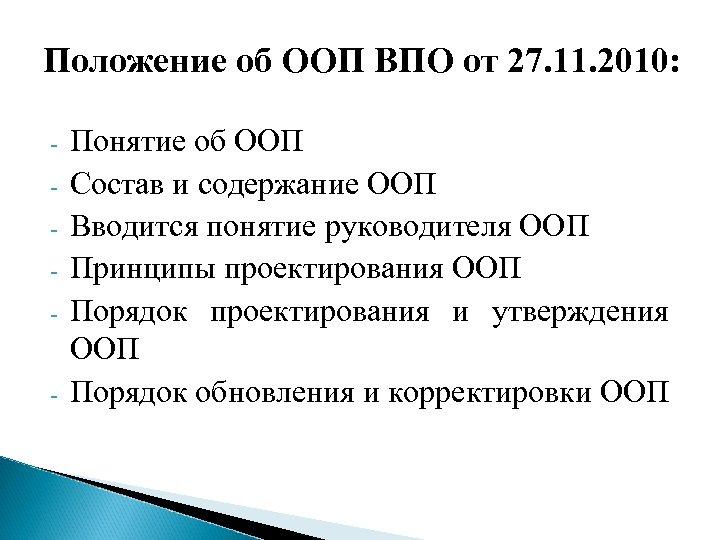 Положение об ООП ВПО от 27. 11. 2010: - - Понятие об ООП Состав