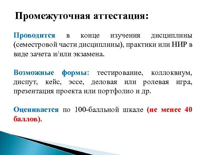 Промежуточная аттестация: Проводится в конце изучения дисциплины (семестровой части дисциплины), практики или НИР в