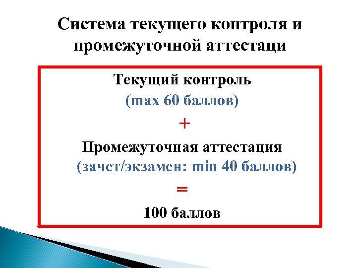Система текущего контроля и промежуточной аттестаци Текущий контроль (max 60 баллов) + Промежуточная аттестация