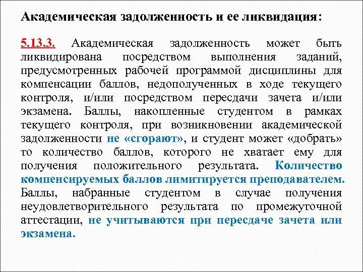 Академическая задолженность и ее ликвидация: 5. 13. 3. Академическая задолженность может быть ликвидирована посредством