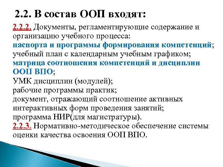 2. 2. В состав ООП входят: 2. 2. 2. Документы, регламентирующие содержание и организацию