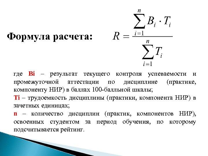 Формула расчета: где Вi – результат текущего контроля успеваемости и промежуточной аттестации по дисциплине