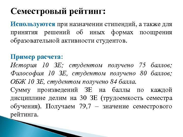 Семестровый рейтинг: Используются при назначении стипендий, а также для принятия решений об иных формах