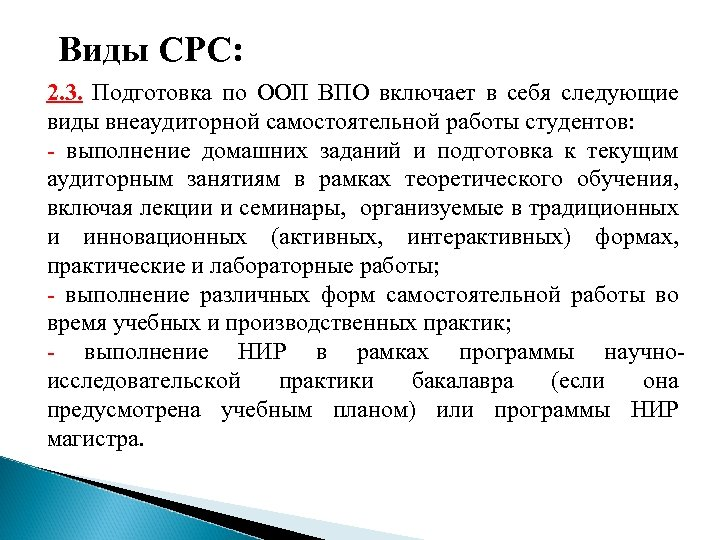 Виды СРС: 2. 3. Подготовка по ООП ВПО включает в себя следующие виды внеаудиторной