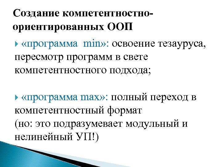 Создание компетентностноориентированных ООП «программа min» : освоение тезауруса, пересмотр программ в свете компетентностного подхода;