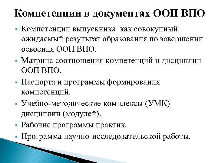 Компетенции в документах ООП ВПО § § § Компетенции выпускника как совокупный ожидаемый результат