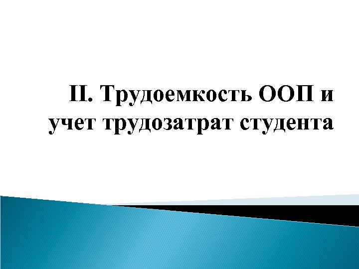 II. Трудоемкость ООП и учет трудозатрат студента