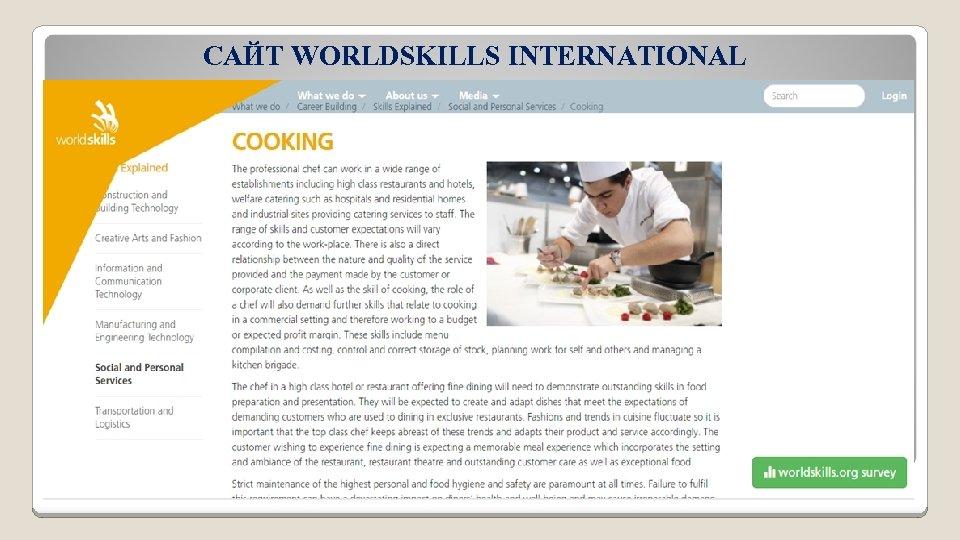 САЙТ WORLDSKILLS INTERNATIONAL