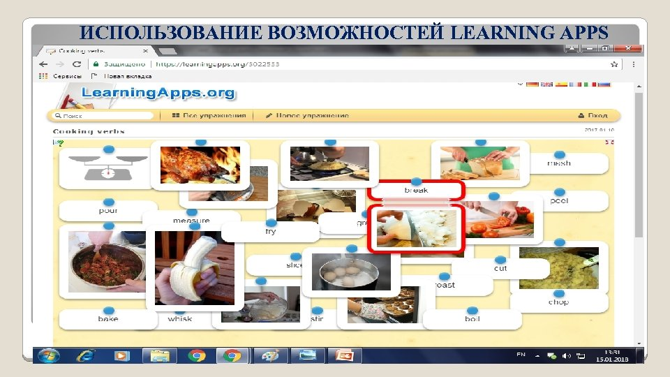 ИСПОЛЬЗОВАНИЕ ВОЗМОЖНОСТЕЙ LEARNING APPS